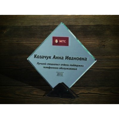 Стеклянная награда PG255
