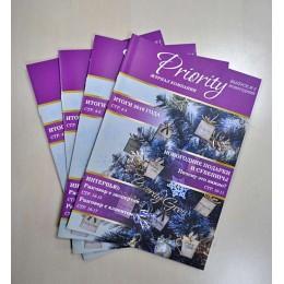 2-ой выпуск корпоративного журнала