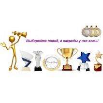 Награды по любому поводу