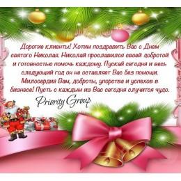 Поздравление с Днем святого Николая!