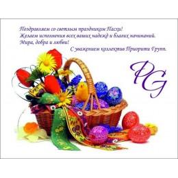 Поздравляем с праздником Пасхи! Христос Воскрес!