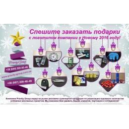 Подарки с логотипом компании к Новому 2016 году