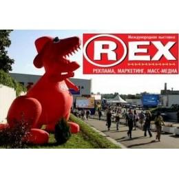 Приглашаем на выставку REX -2010