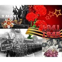 С Днем Победы!!!!