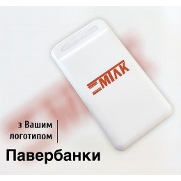 Павербанки с логотипом