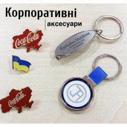Брелки и значки с лого
