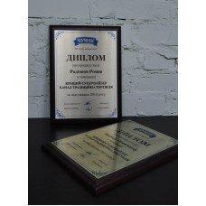 Диплом Гравертон для компании «Чумак»