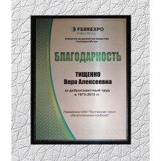 Благодарность для Ferrexpo