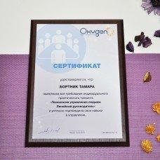Сертификат Гравертон из белого металла